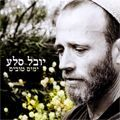 Yamim Tovim - Good Days, Yuval Sela
