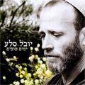 Youval Sela-Yamim Tovim