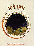 מקו לקו - הרב ישראל יצחק בזנסון