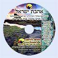 שעור מס' 137 אהבת ישראל