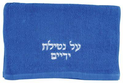 полотенца для омовения рук