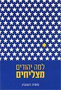 למה יהודים מצליחים