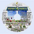 דיסק מס' 592 6 שש שעות של ישועות