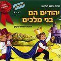 Children Are Bnei Melachim, Hebrew