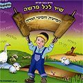 CD infantil - Juego de CDs para la Parashat HaShavúa en hebreo