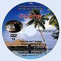 תקליטור שלום בית