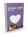 חינוך באהבה