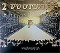 The Rebbe's Tisch (2 CDs)