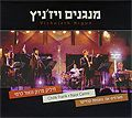 Playing Vizhnitz, Yechiel Frank and Naor Carmi