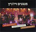 Playing Vizhnitz, Yechiel Frank and Naor Carmi