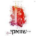 Yosef Haim Shwekey - H'avivin alay