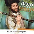 Хилик Франк - Суккот в Иерусалиме