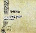 Yitzjak Meir y sus amigos- Atika Kadisha