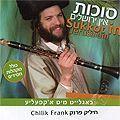 Jilik Frank - Sucot en Yerushalaim (con coro jasídico)