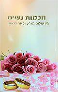 Women's Wisdom - The Garden of Peace for Women - Yiddish