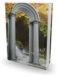 Die Tore des Danks - Im Garten der Dankbarkeit (Russisch)