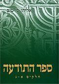 ספר התודעה - הרב אליהו כי-טוב