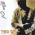 Дебютный альбом певеца Шломи Коэн.
