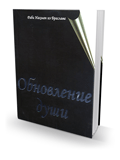 Gesunde Seele (Russisch)