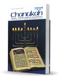 Chanukah history