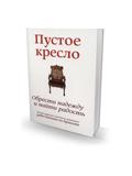 Der leere Stuhl (Russisch)