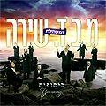 CD Mordejai Ben David y el Coro Shirá - Kisufim (Anhelos)