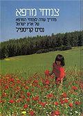 צמחי המרפא של ארץ ישראל