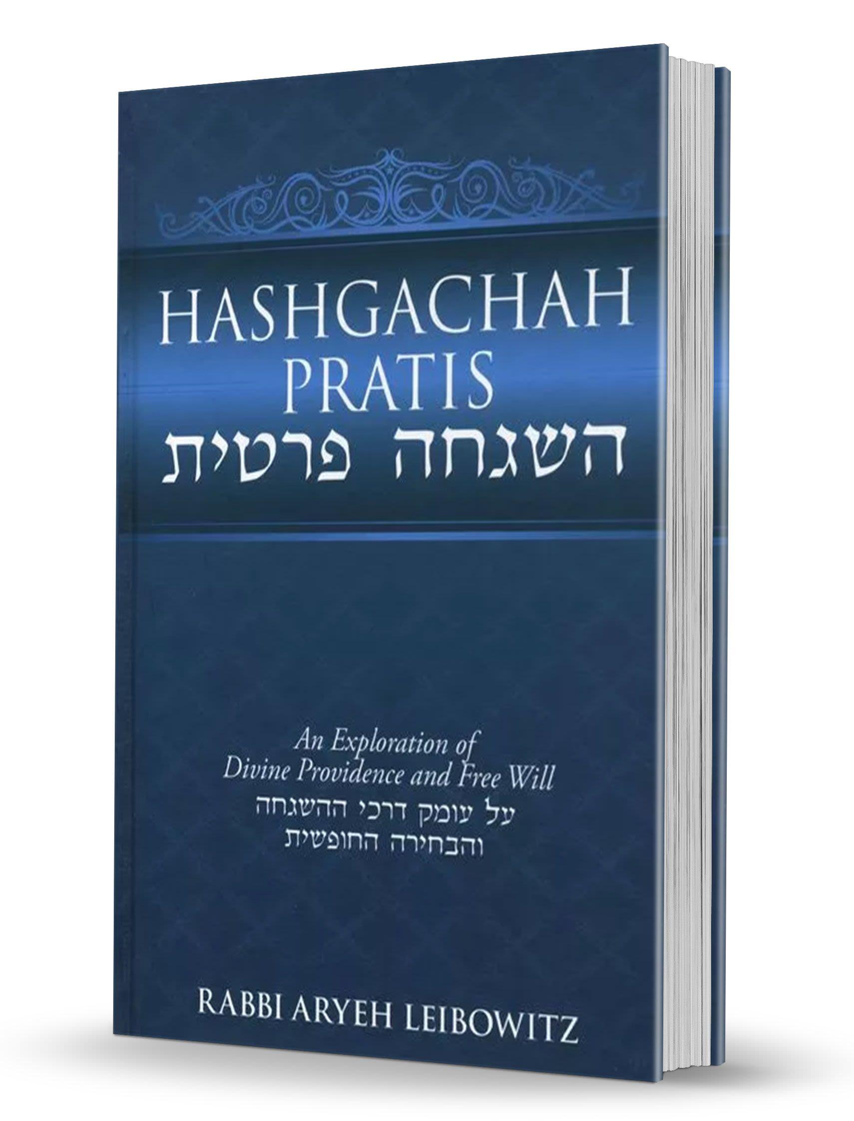 Hashgachah Pratis
