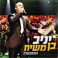 Yaniv ben Mashiach Live!