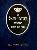 עבודת ישראל