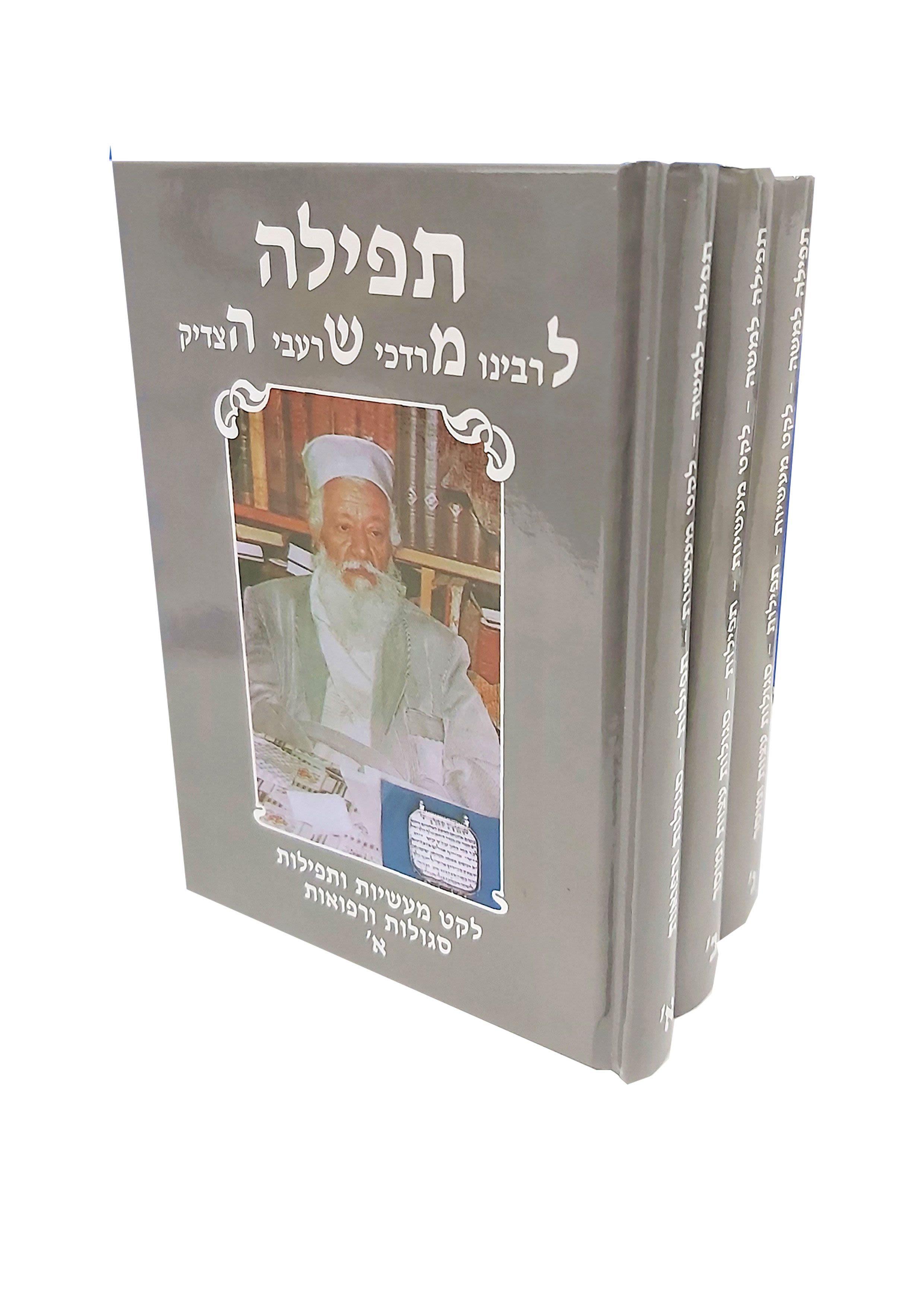 סט תפילה למשה - ר' מרדכי שרעבי