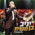 Yaniv Ben Machiah' en concert !