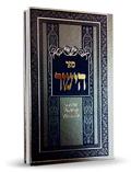 ספר הישר על התורה - הוצאת תורה וחיים
