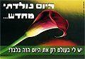 """Auto-collant en hébreu - """"Aujourd'hui, je suis né à nouveau..."""""""