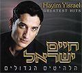 Ein Hattrick von Haim Israel - The Greatest Hits
