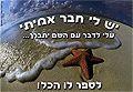 """Auto-collant en hébreu :  """"J'ai un véritable ami..."""""""
