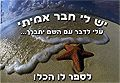 """Aufkleber """"Ich habe einen Freund"""" (Hebräisch)"""
