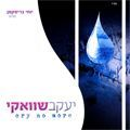 CD Yaakov Shweky - Cry No More (Deja de Llorar)
