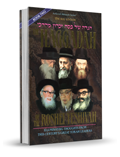 The Haggadah of the Roshei Yeshivah: Book Two