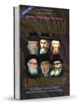 The Haggadah of the Roshei Yeshivah: Book Two