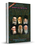 The Haggadah of the Roshei Yeshivah: Book Three