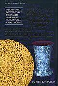 Haggadah Simchas Yaabetz