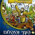 העני והיהלום - דיסק