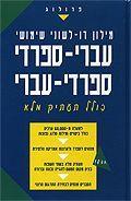 Wörterbuch Hebräisch - Spanisch