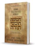Rebbe Nachman's Torah - Vol. 3