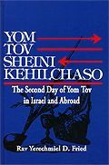 Yom Tov Sheini Kehilchaso - The Second Day of Yom Tov
