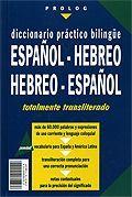 Diccionario bilingue español-hebreo-español
