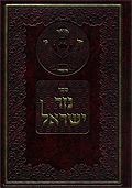 נזר ישראל - חלק ב'