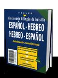 Diccionario Bilingue Español-Hebreo-Español de Bolsillo