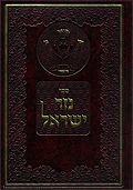 נזר ישראל - חלק ג'